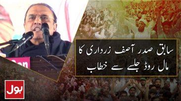 Asif Ali Zardari Speech in Tahir ul qadri Dharna Lahore | Lahore Container Dharna Live Updates