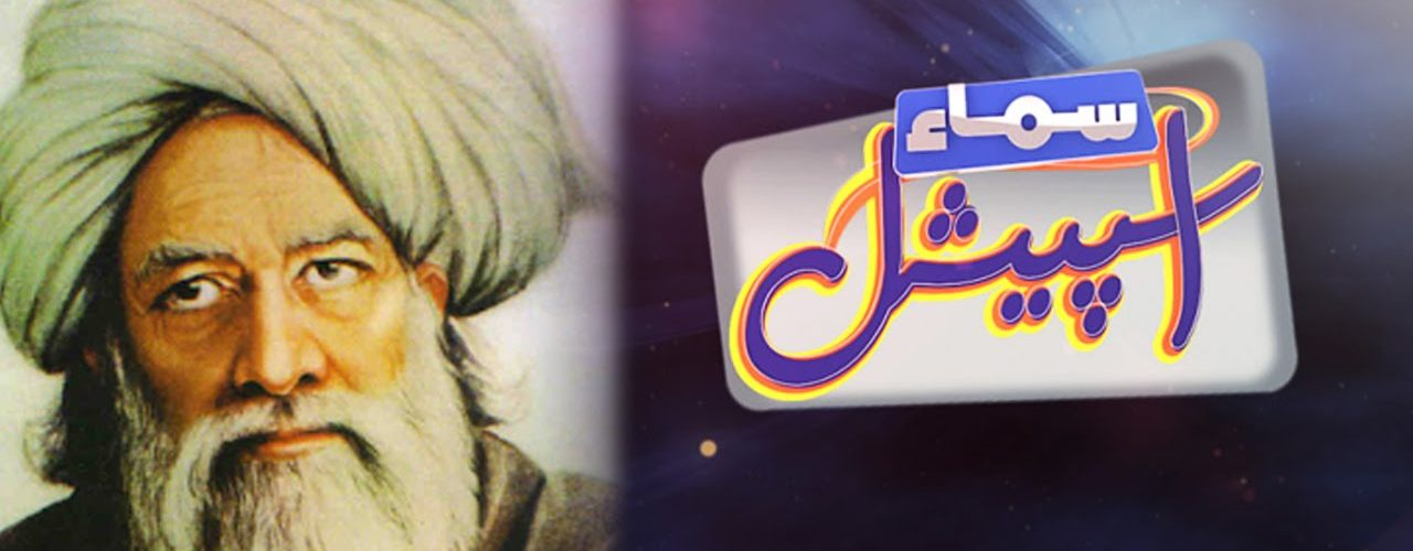 Baba Bulleh Shah Ki Zindagi – Samaa Special – 14 July 2016