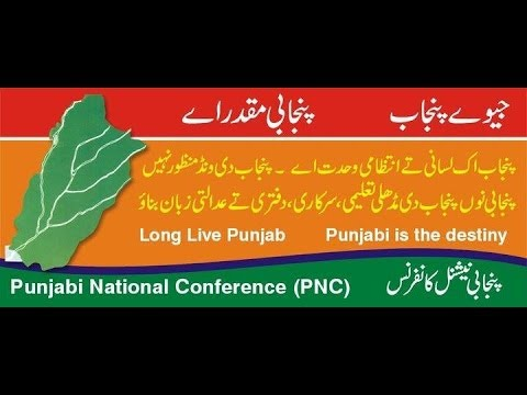 Division of Punjab opposed@Punjabi National Conference 2009 Lahore organized by Nazeer Kahut