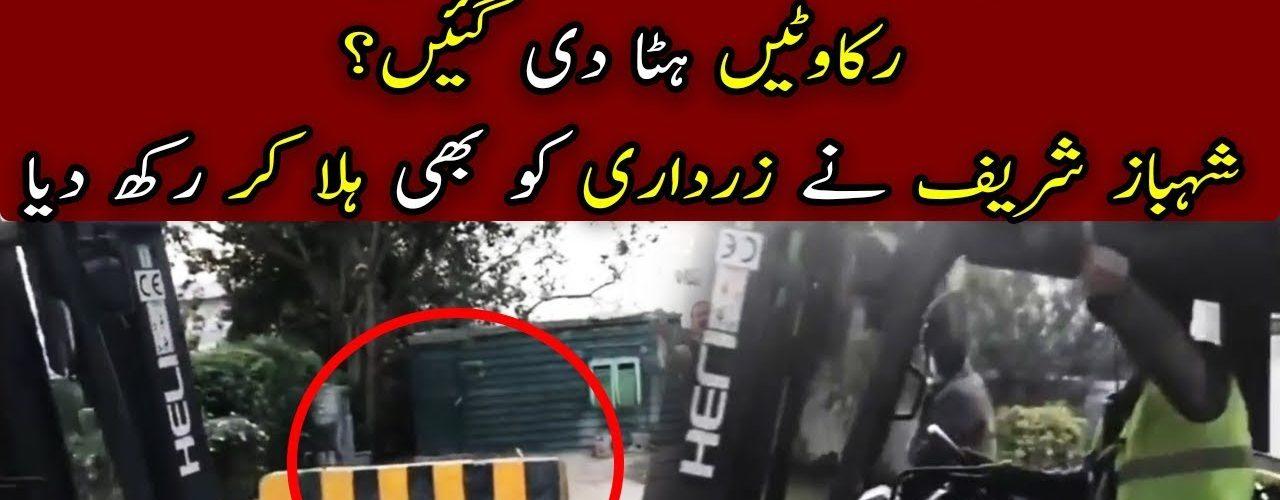 Hamza Shahbaz Kay Ghar ka Samnay Say Rukawatai Kaisa Hatai Gayi