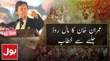 Imran Khan Speech in Tahir ul qadri Dharna Lahore | Lahore Container Dharna Live Updates