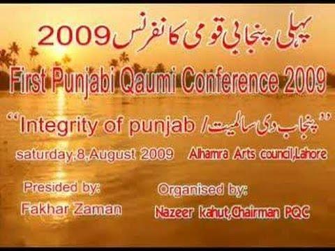 Iqbal Bahu performing at First Punjabi National Conference-2009:Lahore