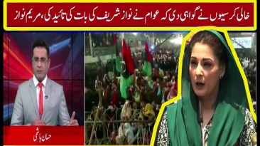 Maryam angry on PAT Punjab Lahore for flop Jalsa | Big 7