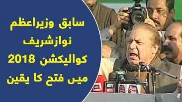Nawaz Sharif ko election 2018 mein fatah ka yakeen