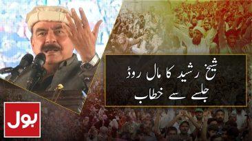 Sheik Rasheed Speech in Tahir ul qadri Dharna Lahore | Lahore Container Dharna Live Updates