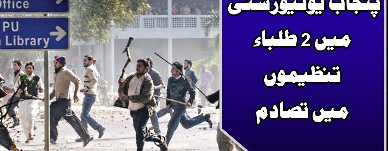University of Punjab Lahore Maidaan Jung Ban Gaya – 24 News