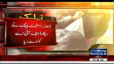 Zainab Case: State Bank Ne Record FIA Ko De Diya