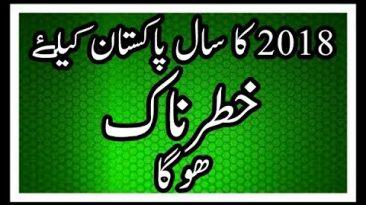 2018 Se Pakistan Ke Leye Khater Nak Sal Suru Ho Jaiga