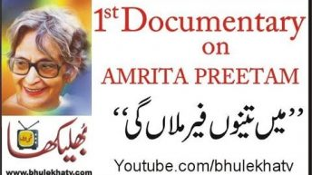 Amrita paritam best documentary bhulekhaTv