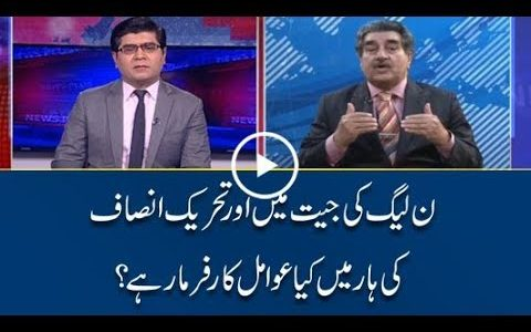 Capital TV; What factors led to the victory of PMLN and defeat of PTI?