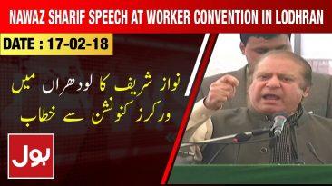Nawaz Sharif Speech at Worker Convention In Lodhran 17th Feb 2018 | BOL News
