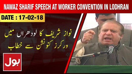 Nawaz Sharif Speech at Worker Convention In Lodhran 17th Feb 2018 | BOL News