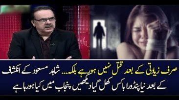 Pakistan News Live Today 2018 – Punjab Mein Kum Umar Bachion