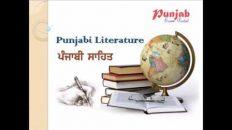 Punjabi Literature