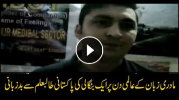 Racist Bengalis misbehave with a Pakistani on Mother Language Day