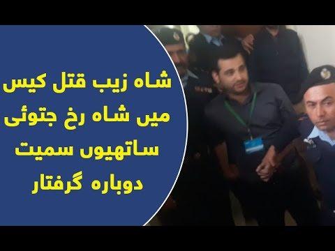 Shahzaib qatal case mein Shahrukh jatoi dobara giraftar