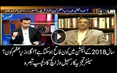 Suhail Warraich predicts about 2018 general elections