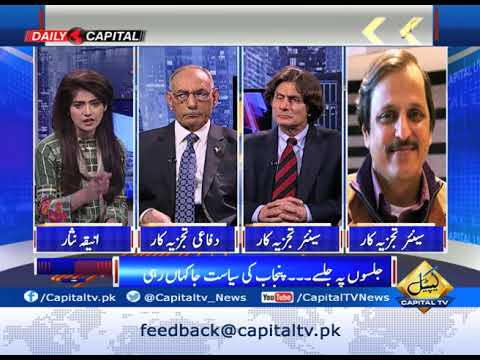 Who will win Punjab in general election 2018? – Capital Live With Aniqa