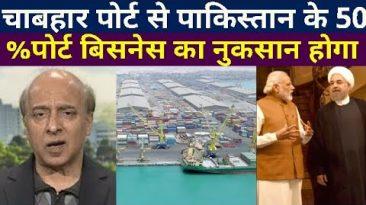 Chabahar Port already making 50% loss to Pakistani Port buisness